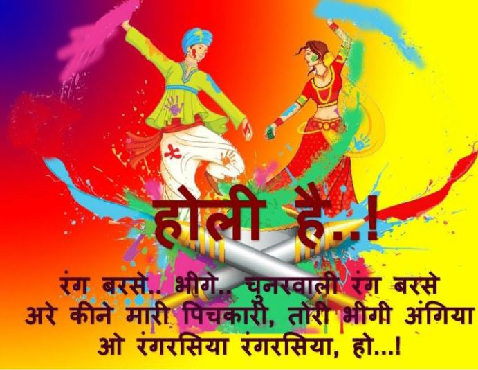picture of holi festival 2 - Best Shayari images of holi 50+