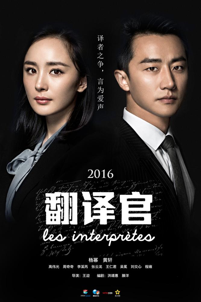 Les Interpretes EP.1-EP.42 (จบ) ซับไทย