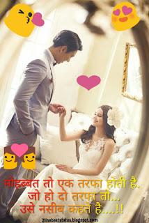 two-line-love-status.jpg. 2line love status Hindi.