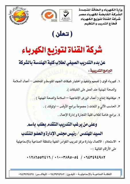 الشركة القابضة لكهرباء مصر تعلن عن وظائف جديدة