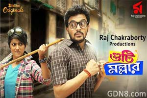 Guti Malhar - Zee Bangla Cinema Poster