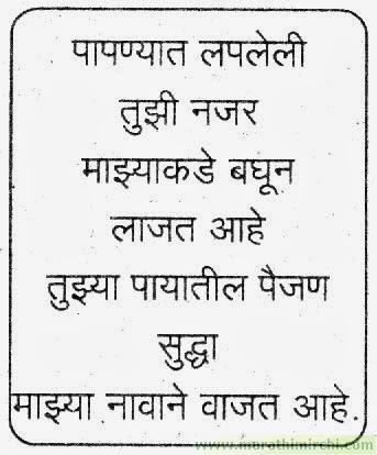 Marathi SMS Jokes