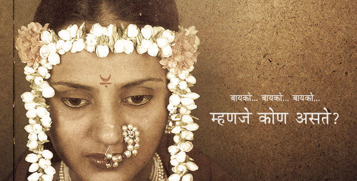 बायको - मराठी कविता | Baayko - Marathi Kavita