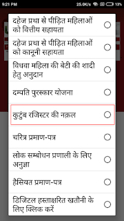 Up Parivar Register Nakal
