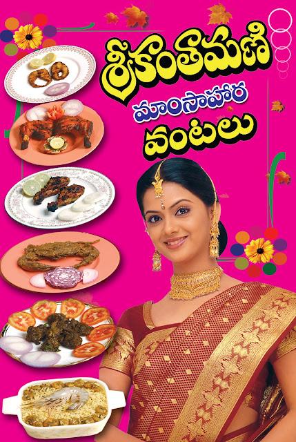 శ్రీ కాంతామణి వంటలు -Keywords for Sri Kantamani Vantalu: Sri Kantamani Vantalu, SriKantamaniVantalu, Kantamani Vantalu, Vantalu, Pindivantalu, Snacks, Cookeries, Receipes, Kitchen Tips, Food, Delicious Menus, Women Writers మాంసాహారం Sri Kantamani VantalU Non veg | GRANTHANIDHI | MOHANPUBLICATIONS | bhaktipustakalu