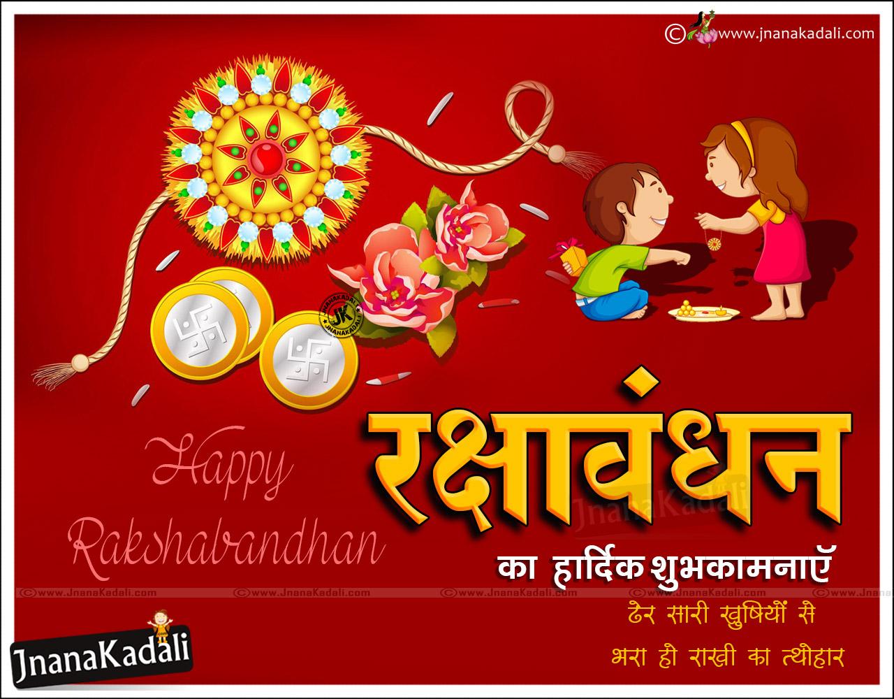Tag Raksha Bandhan Quotes In Hindi Quotes