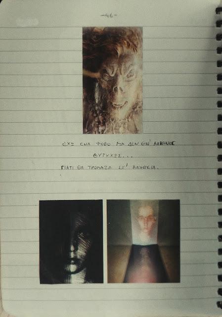 Έχω ένα φόβο μα δεν είναι αληθινός ευτυχώς γιατί θα τρόμαζα στ αλήθεια.