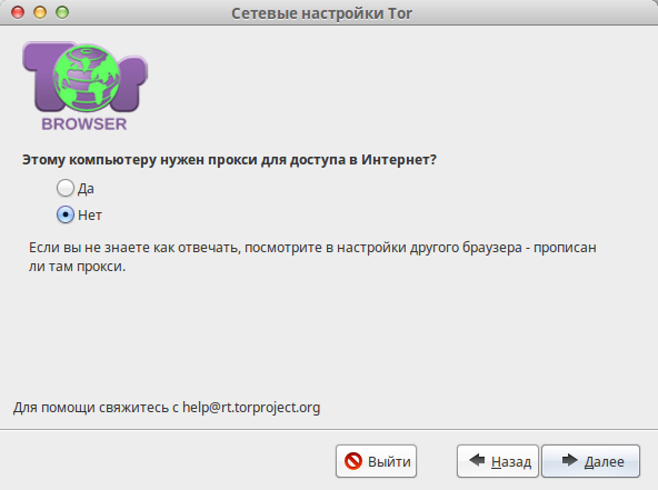 Как настроить браузер тор в китае tor browser цепочка hydraruzxpnew4af