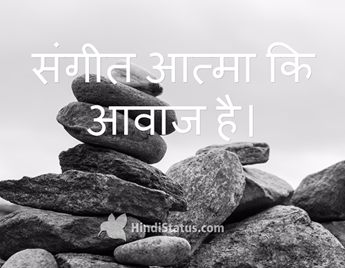 Music Voice Of Soul Hindi Status The Best Place For Hindi