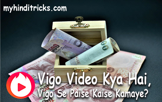 vigo-video-kya-hai