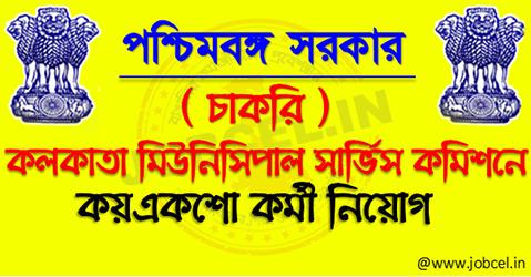 Kolkata Municipal Service Commission Recruitment