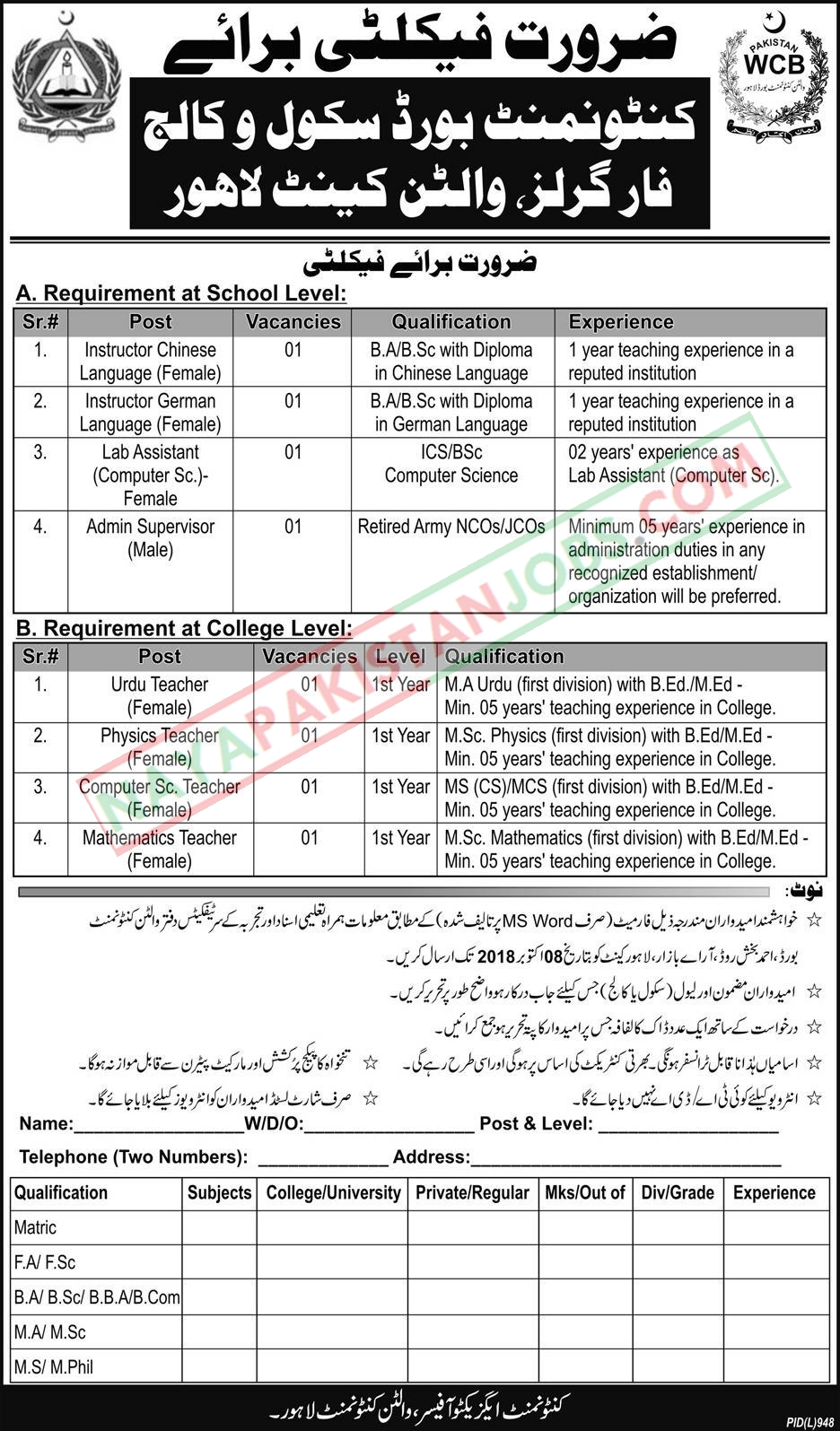 Latest Vacancies Announced in Cantonment Board Public School And College Lahore Application Form Download - 30 September 2018 - Naya Pak Jobs