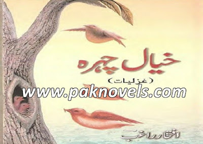 Urdu Novel By Iftikhar Raghib