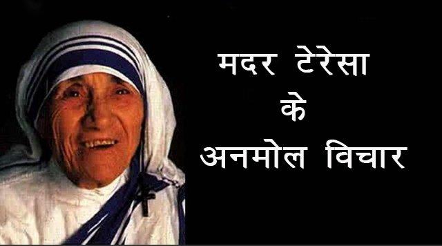 मदर टेरेसा के अनमोल वचन