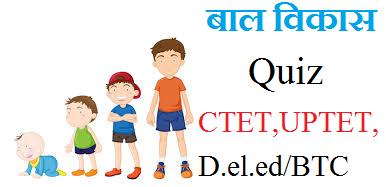 बाल विकास Quiz 6
