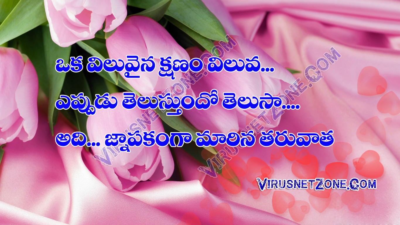 Real Life Quotes In Telugu Hd Wallpapers Virus Net Zone