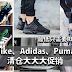 Nike、Adidas、Puma 清仓大促销!最低只需要RM39!