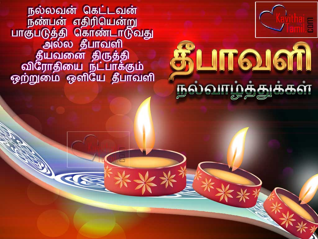 Diwali Quotes in Tamil