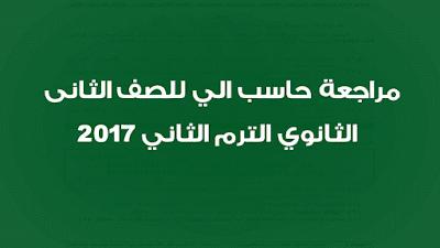 مراجعة حاسب الي للصف الثانى الثانوي الترم الثاني 2017