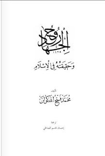 تحميل كتاب روح الجهاد وحقيقته في الإسلام PDF