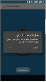تحميل تطبيق بوصلة تحديد اتجاه القبلة ـ صلاتي للهاتف الموبايل الاندرويد بدون نت