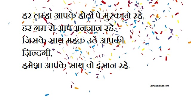 50+ Happy Birthday Wishes In Hindi For Friends (2019) SMS, MSG