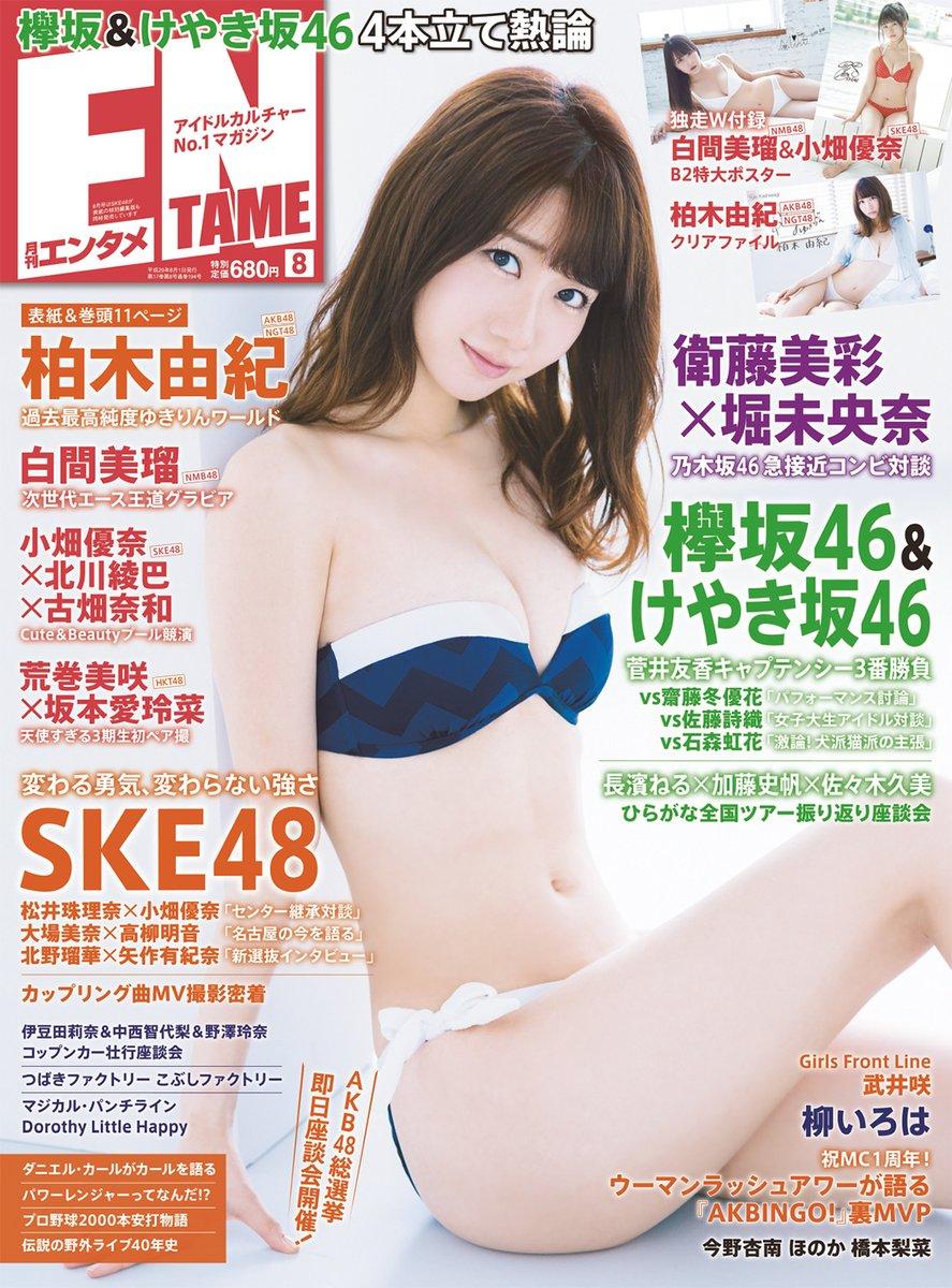 Kashiwagi Yuki 柏木由紀 AKB48, ENTAME 2017.08 (月刊エンタメ 2017年8月号)