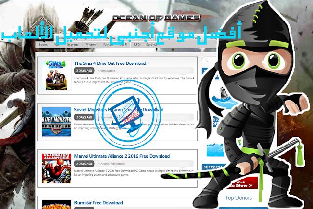 أفضل موقع أجنبى لتحميل الألعاب ocean of games