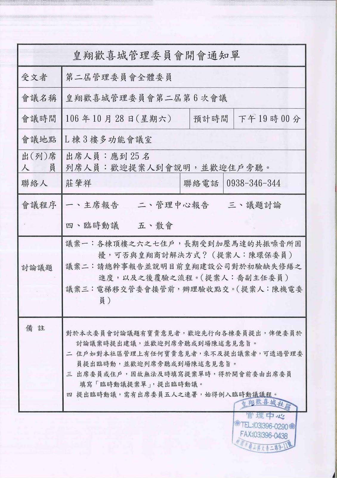 皇翔歡喜城管理委員會第二屆第六次會議通知單