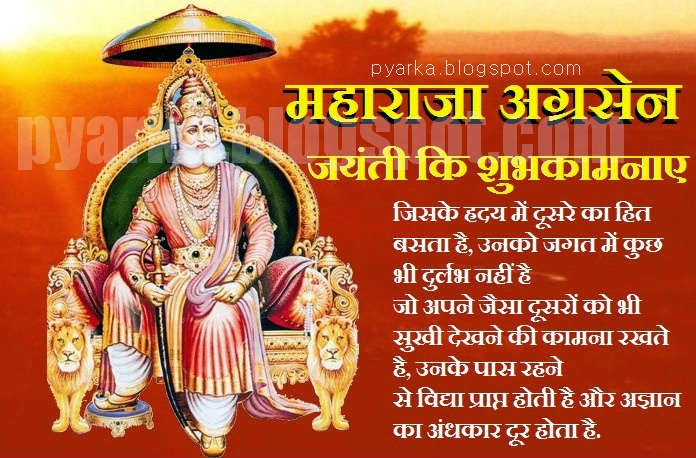 Maharaja Agrasen Jayanti sms Hindi Quotes HD Wallpapers Pictures Biography
