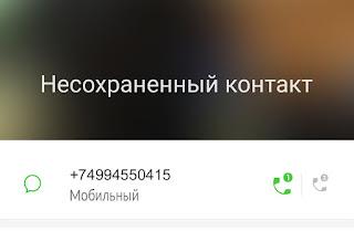 +74994550415 чей это номер и кто звонил