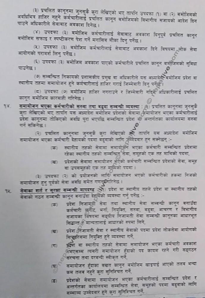 Karmachari Samayojan Adhyadesh 2075_9