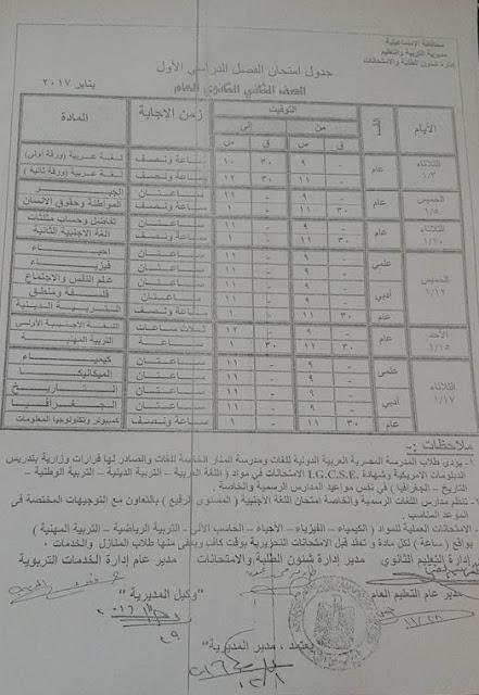 جدول امتحانات الصف الثاني الثانوي 2017 الترم الأول محافظة الاسماعيلية