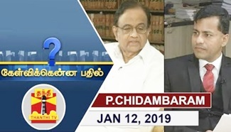 Kelvikkenna Bathil 12-01-2019 Exclusive Interview with P. Chidambaram | Thanthi Tv