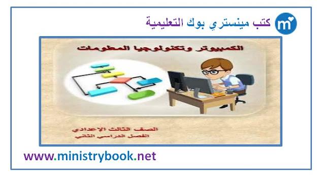 كتاب الحاسب الالى للصف الثالث الاعدادى 2019 الترم الثانى