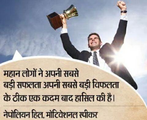 Motivational Speaker- success hone ke tarike