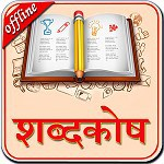 top-best-5-english-to-hindi-dictionary