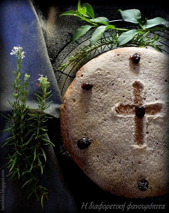 Η εναλλακτική φανουρόπιτα και τρεις παραδοσιακές