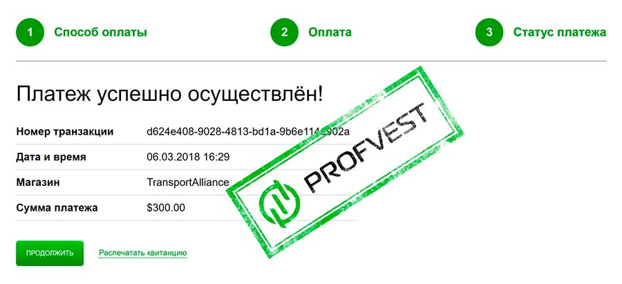 Депозит в Transport-Alliance