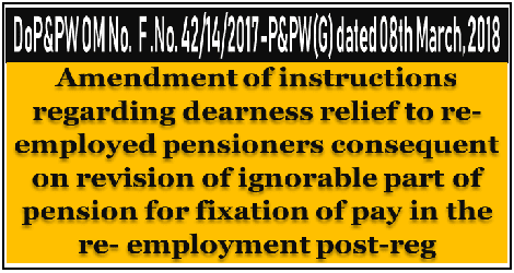 amendment-of-instructions-regarding-dearness-relief-to-re-employed-pensioners-govempnews