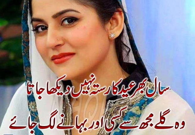 Eid Mubarak Wishes in Urdu 2020