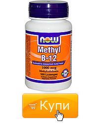 Витамин б12 за смучене-Метилкобаламин