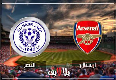 مشاهدة مباراة ارسنال والنصر