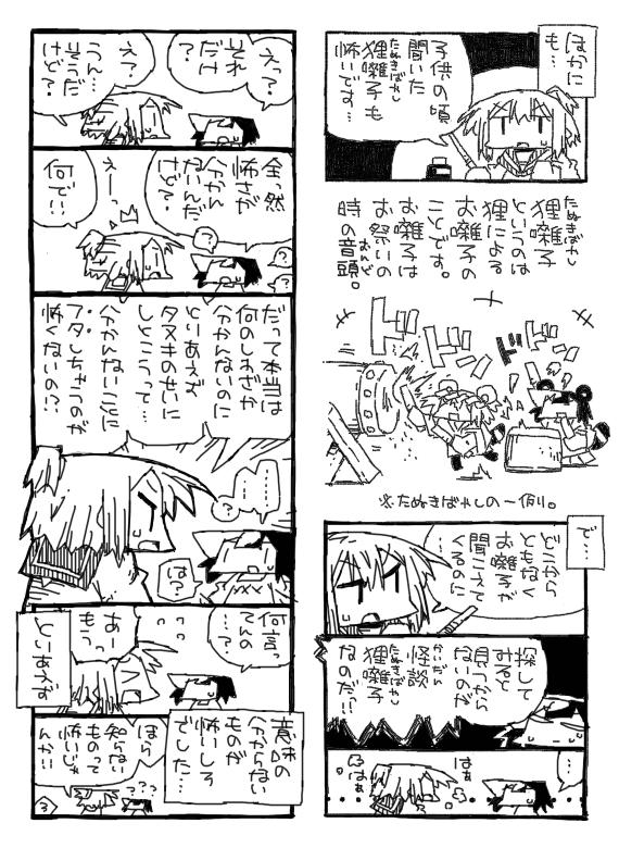 狸囃子も怖いですという漫画。