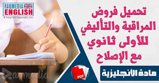 فروض إنجليزية, الباكالوريا, الثالثة ثانوي, الثانية ثانوي, الثانية ثانوي, الأولى ثانوي, التاسعة أساسي, كتب عربية مجانية, تطوير المواقع - apprendre l'anglais, cours d'anglais, download ebooks, English vocabulary, ESL flashcards, examens d'anglais, exams preparation, exercices d'anglais, free eBooks, free flashcards, Free Printable-Worksheets-Learn-English-livres-d'anglais-devoirat-devoir
