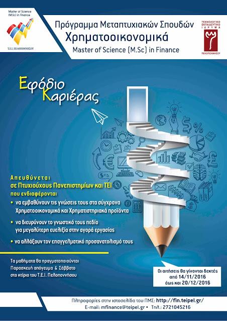 Πρόγραμμα Μεταπτυχιακών Σπουδών «Χρηματοοικονομικά/ Master (Μ.Sc) in Finance» από το Τ.Ε.Ι. Πελοποννήσου