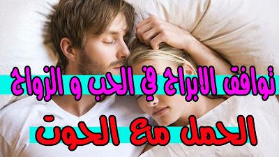 توافق الابراج في الحب و الزواج ~  توافق برج الحمل مع باقي الابراج