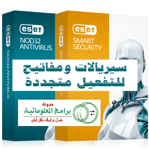 مفاتيح eset smart security 10