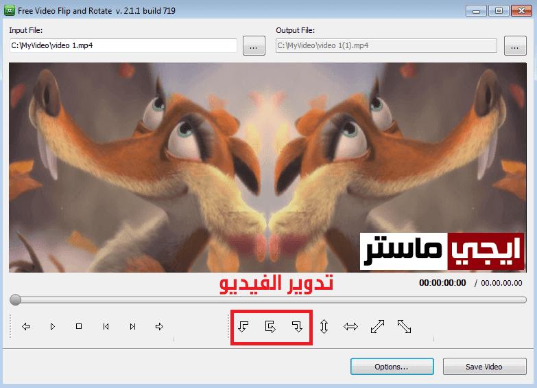 برنامج Free Video Flip and Rotate لتدوير الفيديو المقلوب