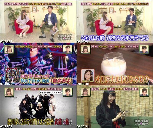 [TV-Variety] HKT48のおでかけ! – 2016.09.01 – #181